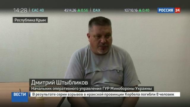 Новости на Россия 24 • Признательные показания: украинские диверсанты рассказали о своих целях в Крыму