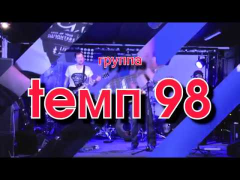 Группа Темп 98, бар Первый Металлист 20.04.2018г