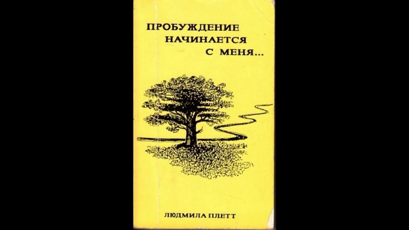Пробуждение начинается с меня Людмила Плетт аудиозапись ч42 и ч43