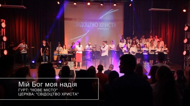12 Мій Бог моя надія - Гурт Нове місто - Прославлення і поклоніння 2016