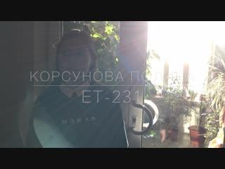 Корсунова Полина ЕТ-231   Номинация