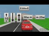 Таблички к дорожным знакам