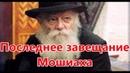 Последнее завещание Мошиаха Новости Хазарского каганата от Эдуарда Ходоса №47 от 13 11 2018