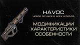 ХАОС - НОВЫЙ СТВОЛ В APEX LEGENDS ГАЙД НА HAVOC ХАРАКТЕРИСТИКИ
