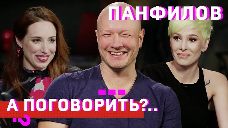 Никита Панфилов об изменах голых партнершах и откатах в кино А поговорить