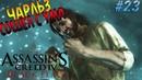 Assassin's Creed 4 Black Flag - на необитаемом острове 23