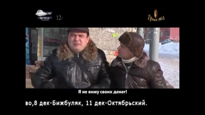 Татарча мәзәкләр(5)