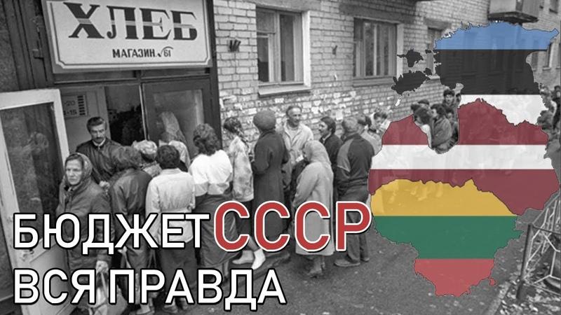 СССР НЕ БЫЛ ДОНОРОМ ПРИБАЛТИКИ. АРХИВЫ КГБ В РИГЕ.