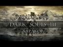 Dark Souls 3 I Прохождение I Хардкор I 6