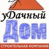 уДачный Дом/Строительство домов и бань