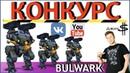 War Robots - Внимание Конкурс! На кону 3 Bulwark