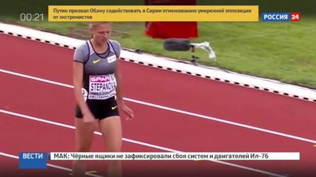 Новости на Россия 24 • Информатор WADA Юлия Степанова начала выступать под нейтральным флагом