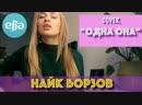 Musicelia_cover / Одна Она / Найк Борзов