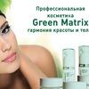 Профессиональная косметика Green Matrix PROF