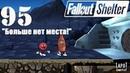 Fallout Shelter. Развитие убежища № 737. Часть 95 Больше нет места!