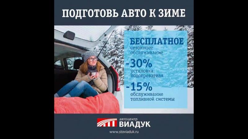Подготовь авто к зиме Акция Автоцентра ВИАДУК