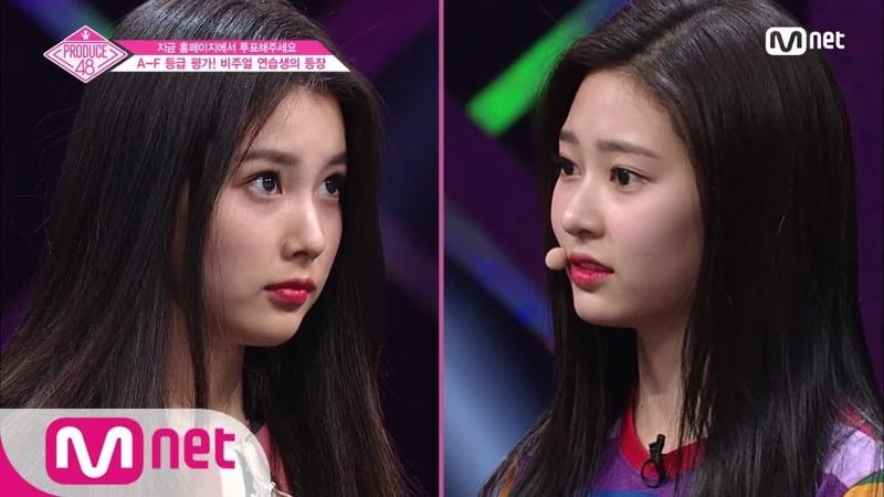 PRODUCE48 [1회] 희망 포지션 청순! 배쌤의 평가는!ㅣ에잇디강혜원, 얼반웍스김민주