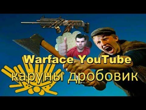 Warface комбо убийства короны дробовик точно в цель YouTube чя