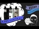Обзор Kanger Juppi Kit портативный мод и обслуживаемый бак