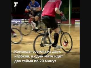 Что такое велофутбол — один из самых странных видов спорта на свете