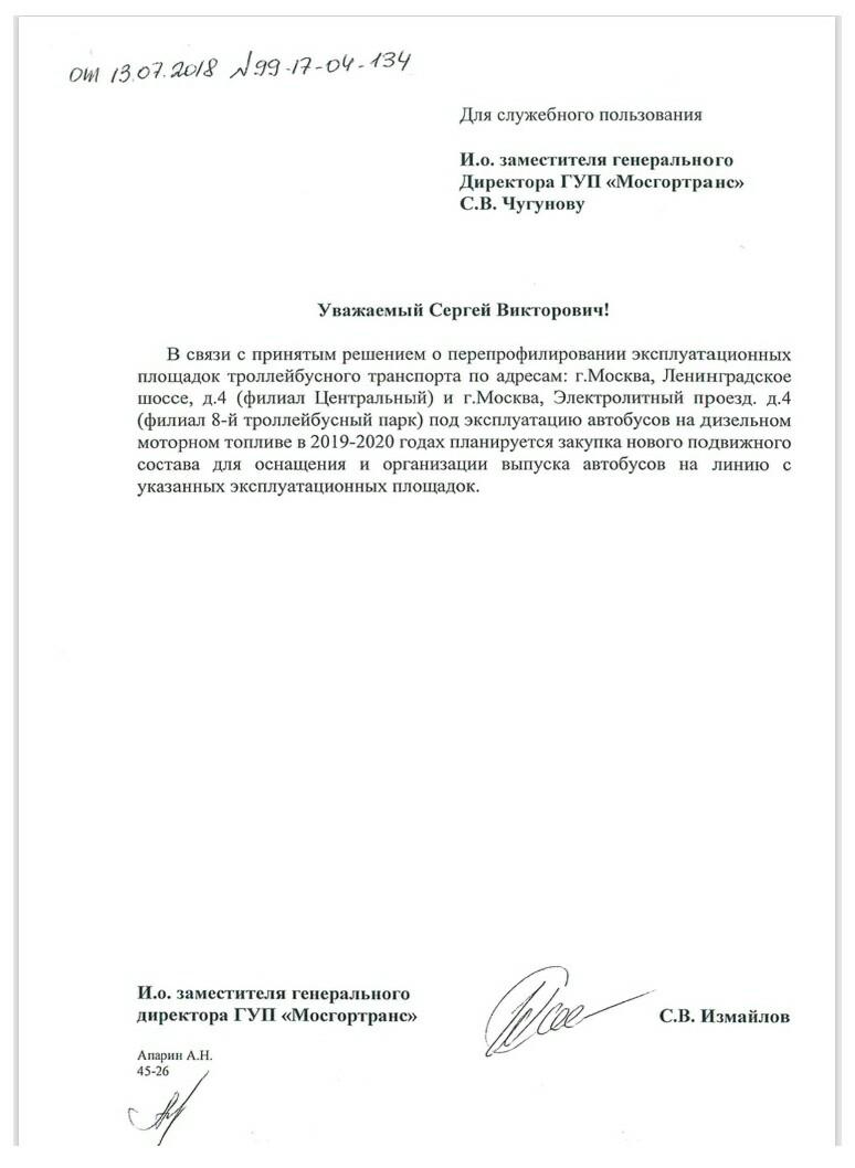 Московскому троллейбусу, похоже, окончательно, хана