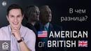 Произношение: американский английский VS Британский английский. На примере сериала Карточный домик