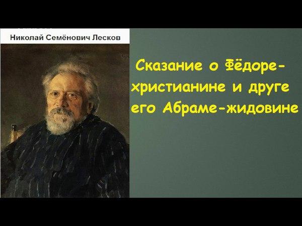 Николай Семёнович Лесков Сказание о Фёдоре христианине и друге его Абраме жидовине аудиокнига
