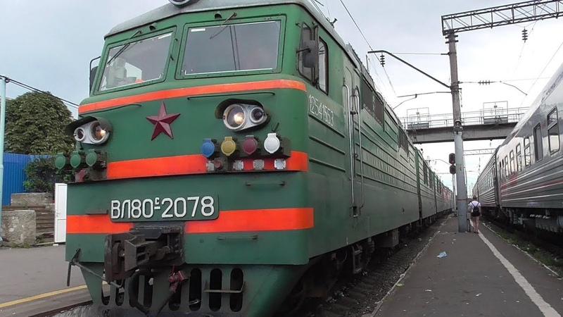 ВЛ80с-2078/2281/2276 на ст. Россошь