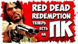 RED DEAD REDEMPTION ТЕПЕРЬ ЕСТЬ НА ПК