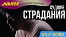 Люди читают худшие страдания незнакомцев | Jubilee | Willy Wonka