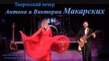 Творческий вечер Антона и Виктории Макарских в г. Полярные Зори