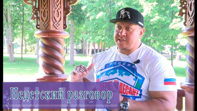 Михаил Кокляев о Шварценеггере, школе и воспитании своих детей Недетский разговор