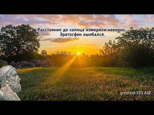 Расстояние до солнца измеряли неверно. Эратосфен ошибался.