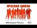 10. Террор, часть 2-я. Красная школа. История России, выпуск 43