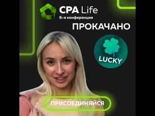 Конференция по рекламе cpa life 2019. прокачано lucky!
