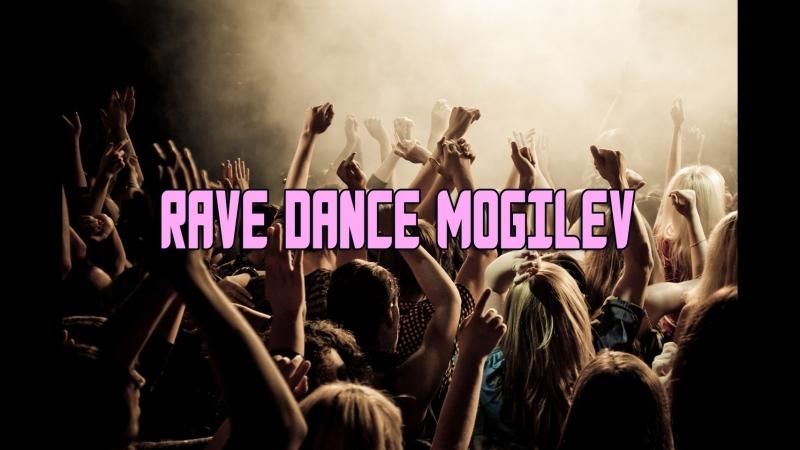 RAVE DANCE MOGILEV В ПЕРВЫЕ В МОГИЛЁВЕ 09.06.2018