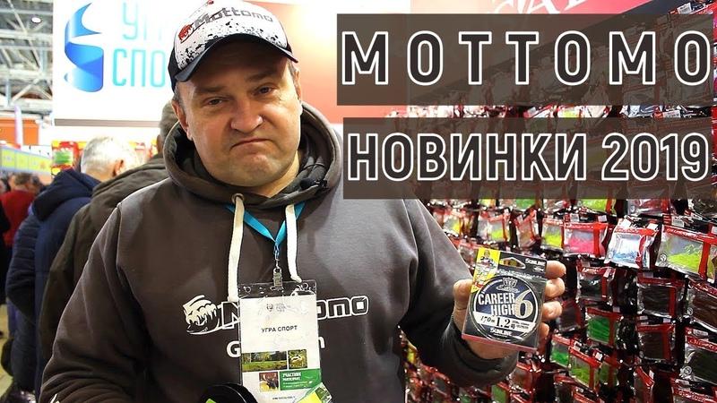 Выставка Охота и Рыбалка 2019. Mottomo. Эксклюзив от Константина Шорина. Обзор новинок 2019 года.