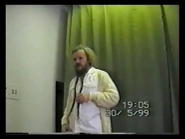 Э. О. Моношэнс Категории существ 2ч. (30 мая 1999г, Москва)