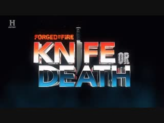 Между молотом и наковальней: на ножах 1 серия. последний самурай / forged in fire: knife or death (2018)
