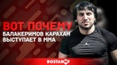 Вот почему Балакеримов Карахан выступает в ММА