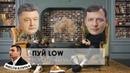 ПУЙ LOW | ПОРОШЕНКО VS ЛЯШКО | Лига Плохих Шуток ПАРОДИЯ