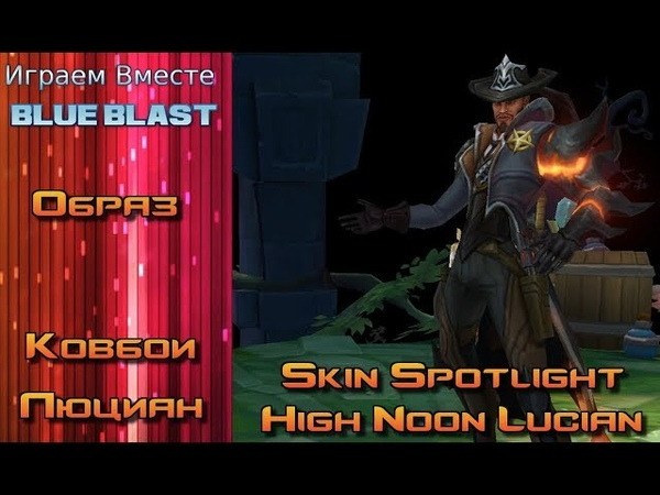 Образ Ковбои Люциан High Noon Lucian Skin Spotlight League of Legends