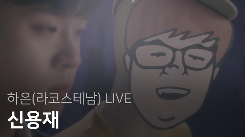 [스페셜] 하은(라코스테남) HAEUN - 신용재 SHIN YONG JAE Live