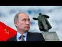 Бывший коммунист Путин обвинил КПСС в развале СССР