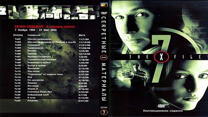 Секретные материалы [141 «Шестое вымирание II Amor fati»] (1999) - научная фантастика, драма