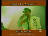 Кар-Мен   Реклама 1992
