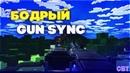 CBT|Бодрый Gun Sync Weedead - Legacy|B3D