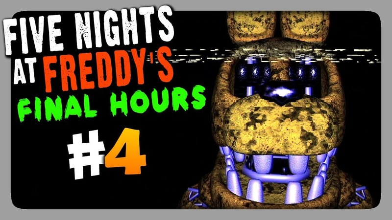Five Nights at Freddys: Final Hours Прохождение 4 ✅ НОЧИ 5 EXTRA
