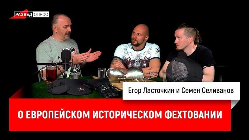 Егор Ласточкин и Семен Селиванов о европейском историческом фехтовании
