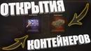 ТАНКИ Х - НОВОЕ ОБНОВЛЕНИЕ   ОТКРЫТИЯ КОНТЕЙНЕРОВ   ВЫПАЛ ЛЕГЕНДАРНЫЙ СКИН